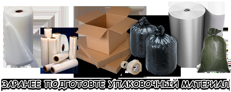 грузовоз-упаковка-мебели