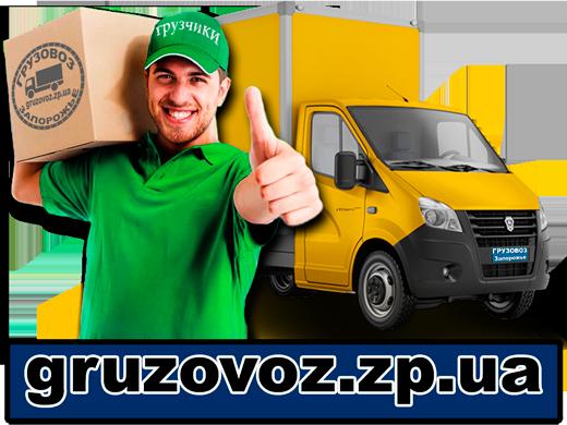 перевозки-грузоперевозки-грузчики-запорожье-грузовоз-переезд
