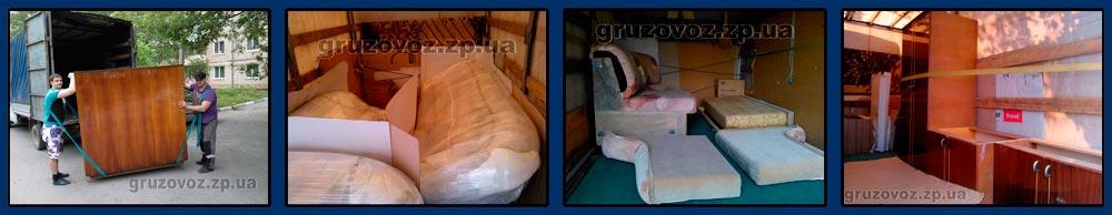 грузоперевозки запорожье, грузоперевозки с грузчиками, перевозки запорожье, перевозка мебели,