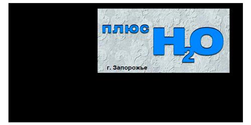 Sinnbild_LKW-Н2О