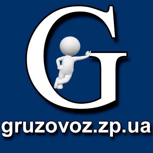 gruzovoz-perevozki-gruzchik-zp