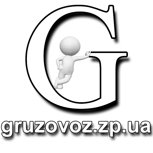 zp-gruzovoz-perevozki