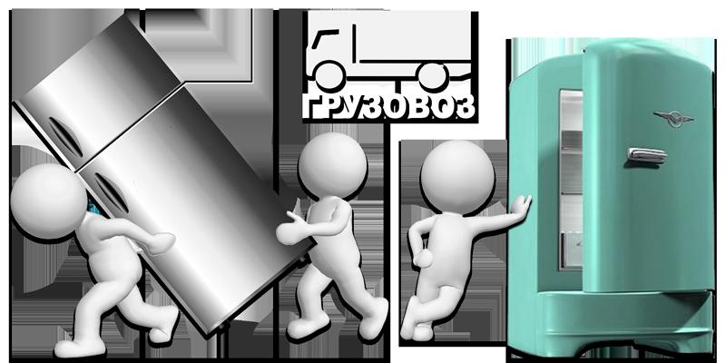 «ГРУЗОВОЗ» — Перевозка холодильников в Запорожье.