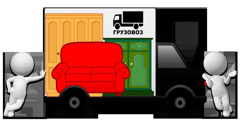 «ГРУЗОВОЗ» — Перевозка мебели в Запорожье с грузчиками.