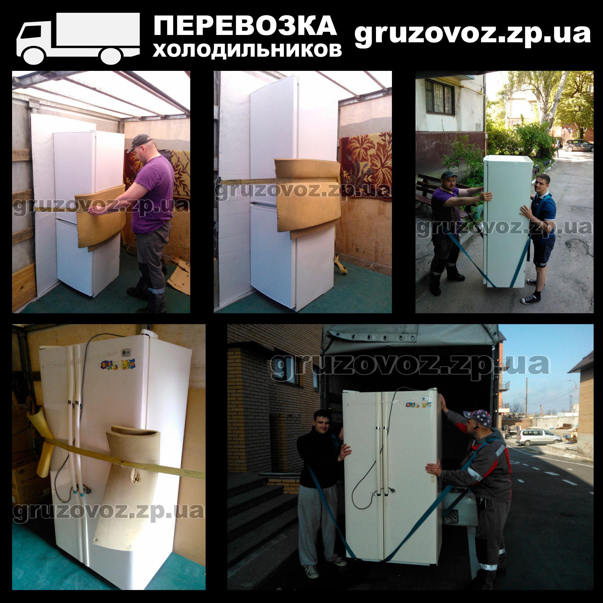 холодильник запорожье, перевозка холодильников, перевозка холодильников в запорожье;