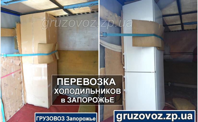 Перевозка холодильников в Запорожье с грузчиками.