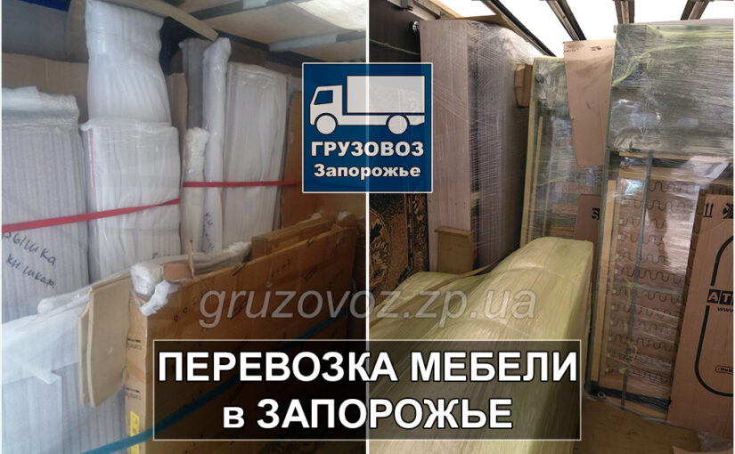 Перевозка мебели в Запорожье с грузчиками.