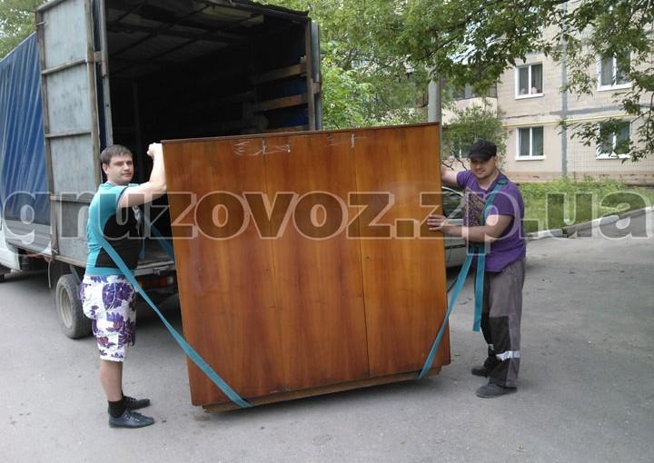 Перевозка шкафа(шифоньера). Грузовоз Запорожье.