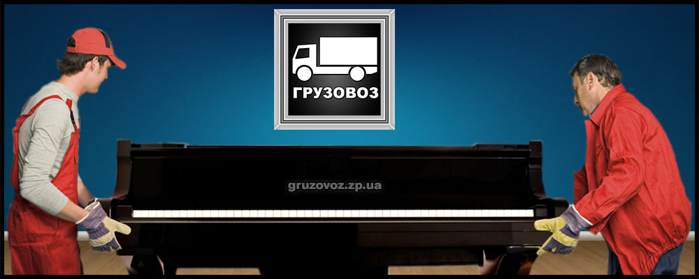 перевозка пианино, доставка пианино, пианино запорожье, грузчики пианино, перевозка пианино в запорожье