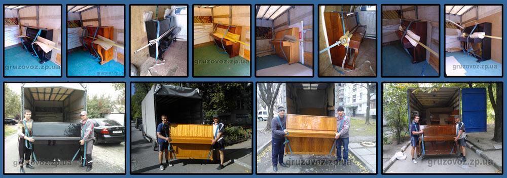перевозка пианино, доставка пианино, пианино запорожье, грузчики пианино