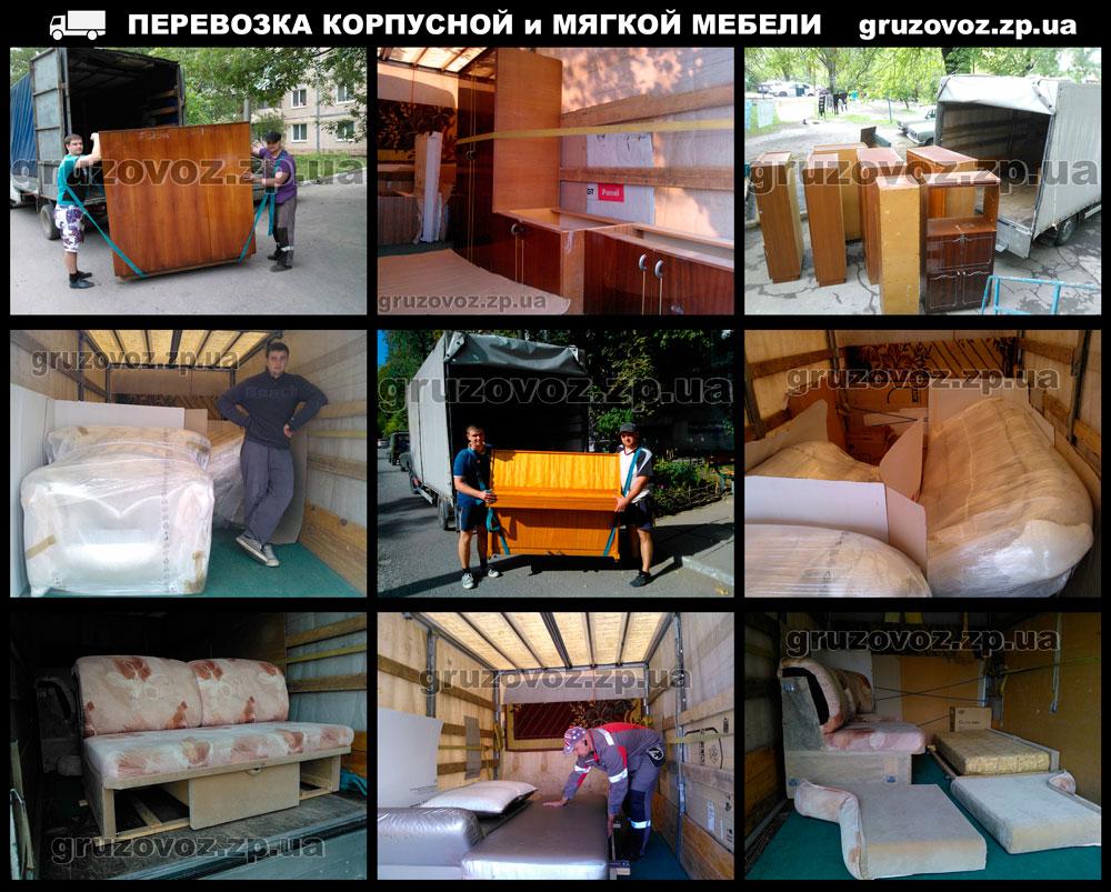 перевозка мебели, перевозка мебели в запорожье, перевозка мебели с грузчиками,