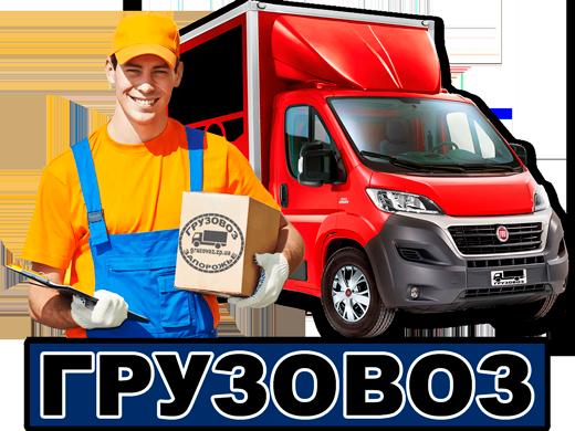 грузоперевозки-грузчики-запорожье-грузовоз-переезд-профессионально