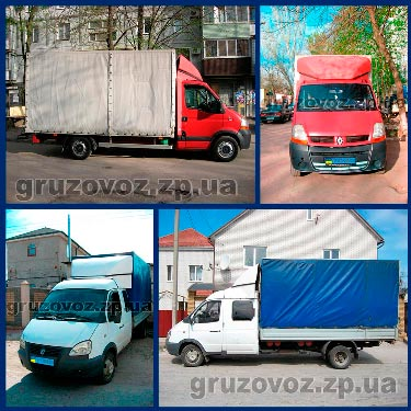 грузоперевозки-запорожье-грузовоз-грузчики-8а