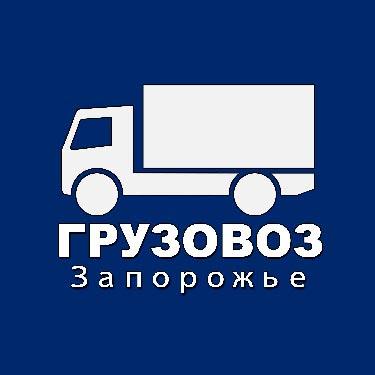 9a-грузоперевозки-запорожье-грузовоз-грузчики