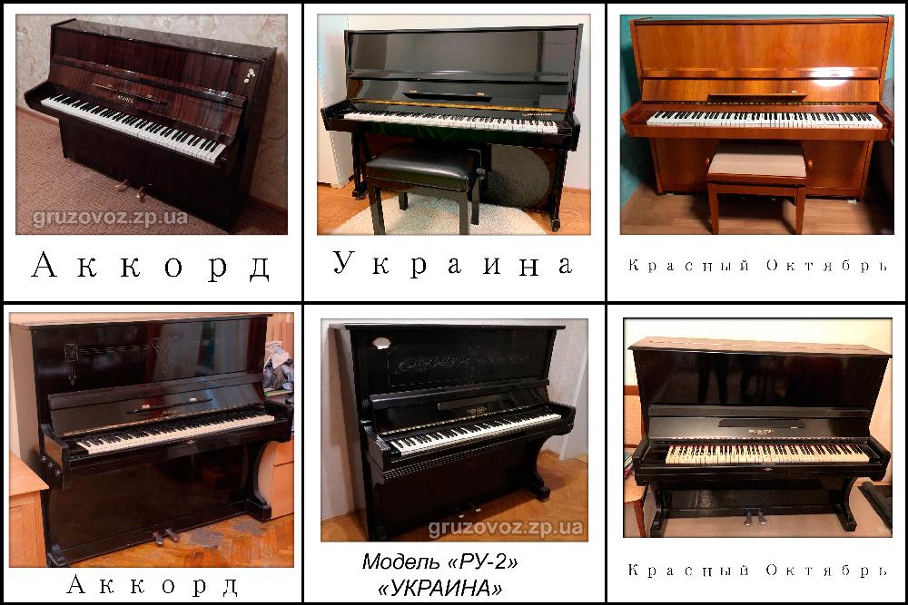 перевозка пианино, доставка пианино, пианино запорожье, грузчики пианино, перевозка пианино запорожье, пианино украина