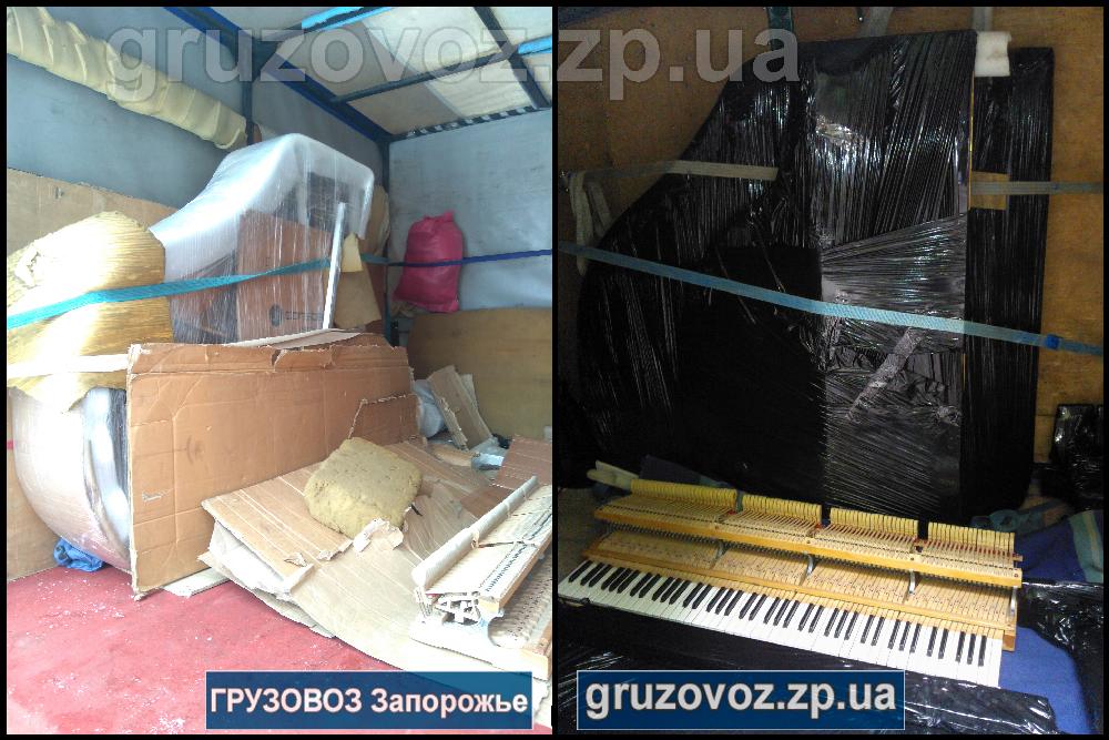 перевозка пианино, доставка пианино, пианино запорожье, грузчики пианино, перевозка роялей запорожье, упаковка рояля