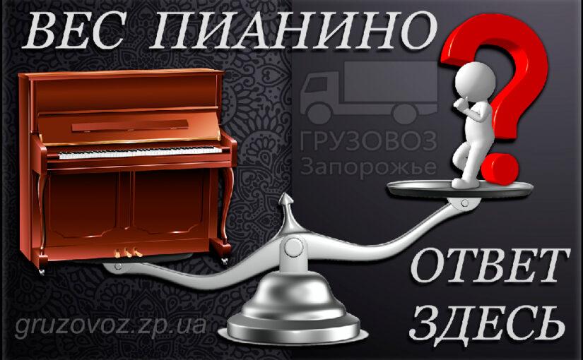 вес пианино, вес пианино кг, размер пианино, габариты пианино, пианино запорожье