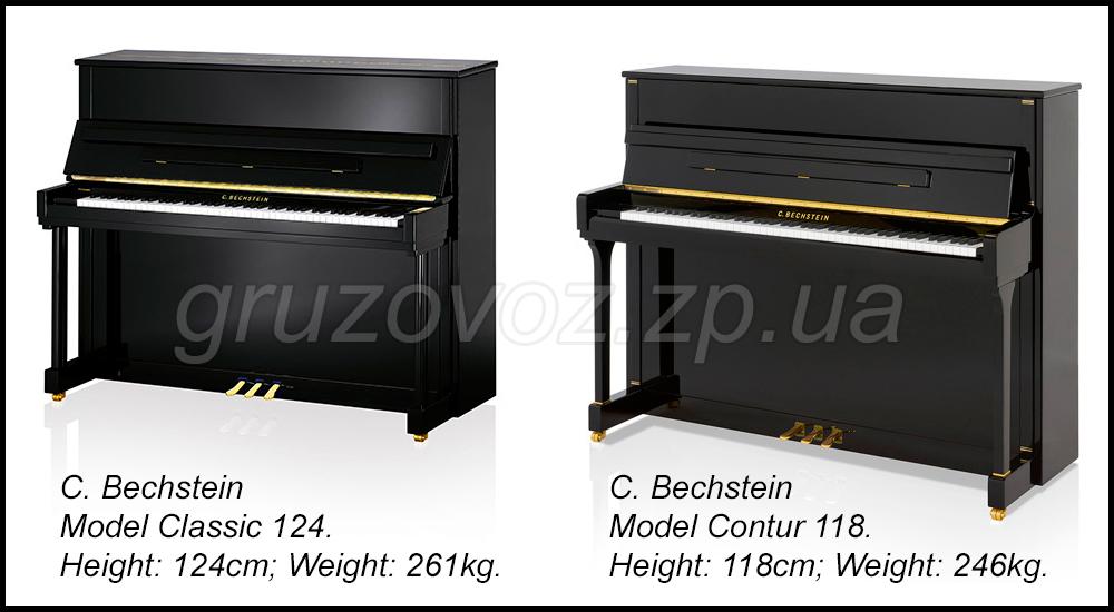 вес пианино, вес пианино кг, размер пианино, габариты пианино, пианино запорожье, перевозка пианино, пианино бехштейн