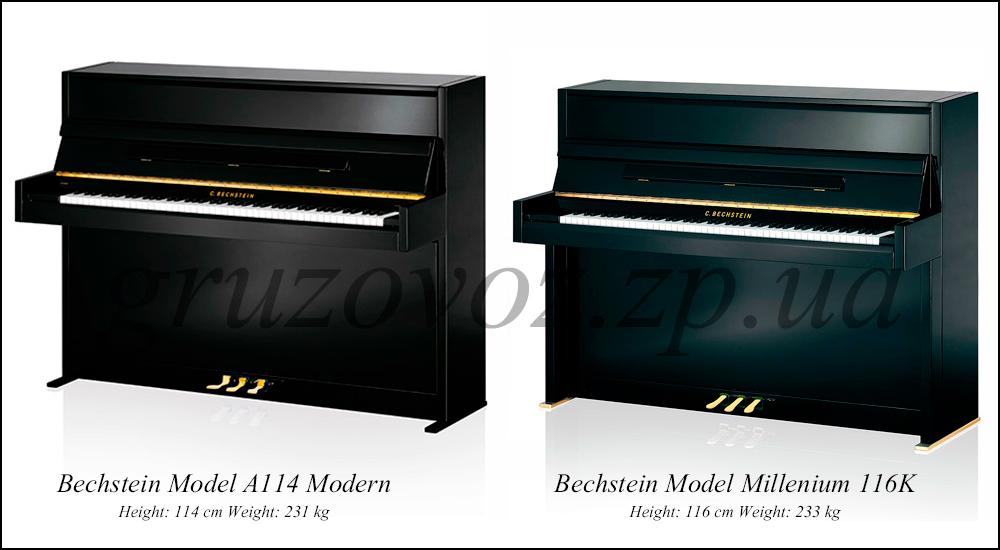 вес пианино, вес пианино кг, размер пианино, габариты пианино, пианино запорожье, пианино бехштейн