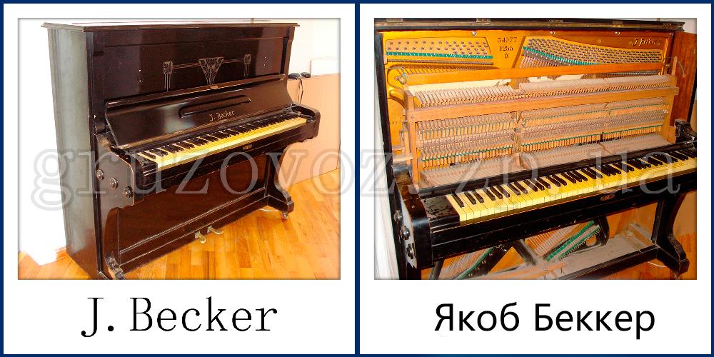 вес пианино, вес пианино кг, размер пианино, габариты пианино, пианино запорожье, пианино беккер