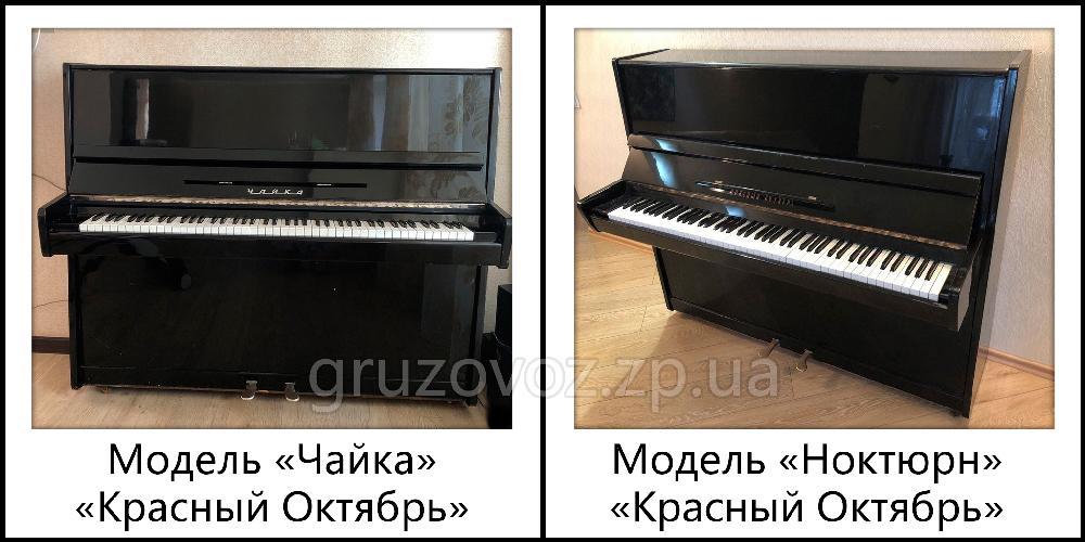вес пианино, вес пианино кг, размер пианино, габариты пианино, пианино запорожье, пианино чайка, пианино ноктюрн, красный октябрь