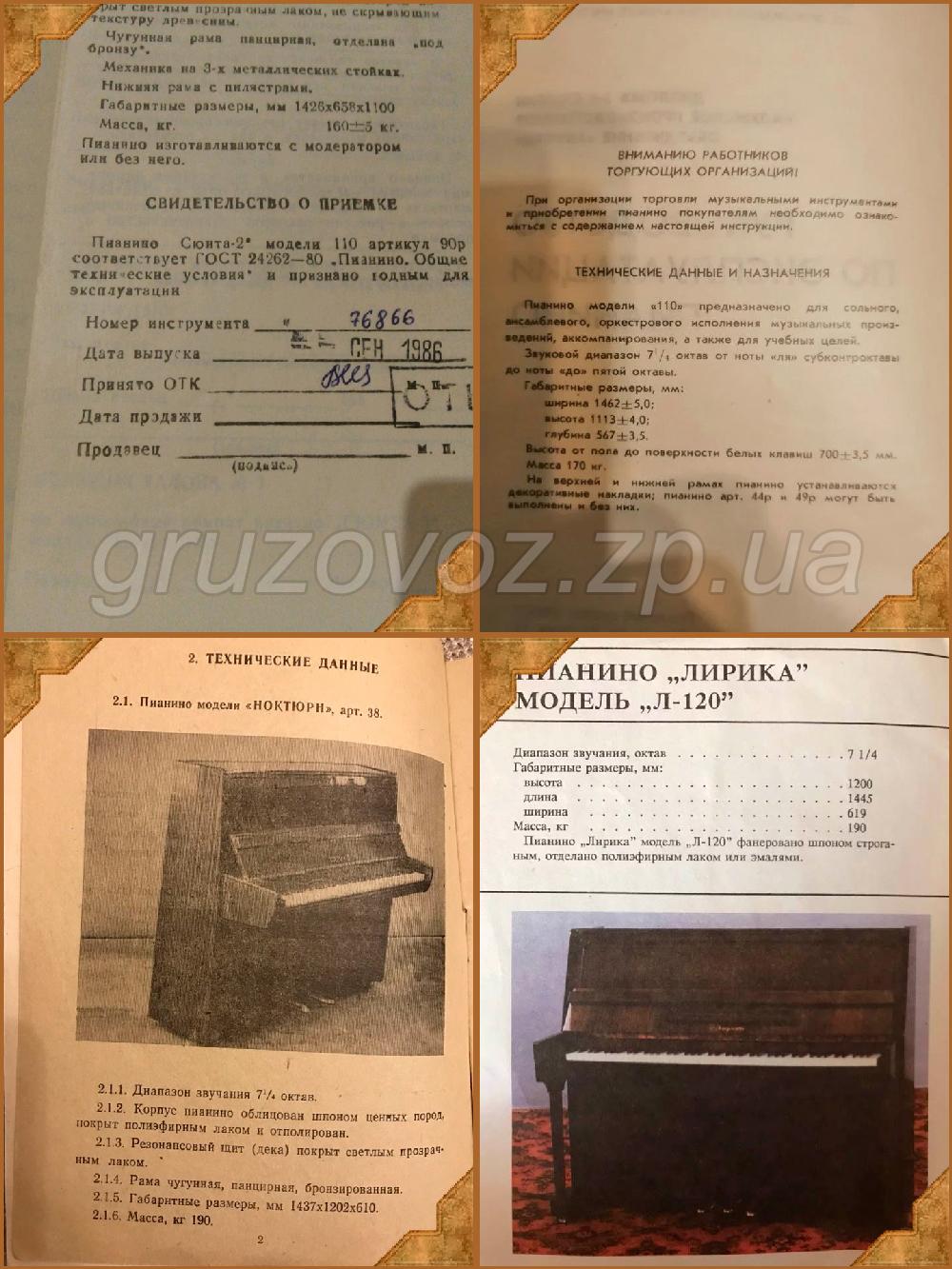 вес пианино, вес пианино кг, размер пианино, габариты пианино, пианино запорожье, паспорт пианино