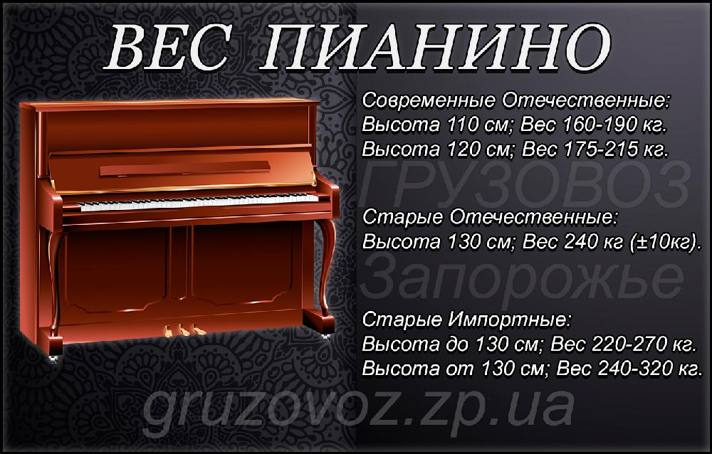 вес пианино, вес пианино кг, размер пианино, габариты пианино, пианино запорожье, перевозка пианино, грузовоз запорожье