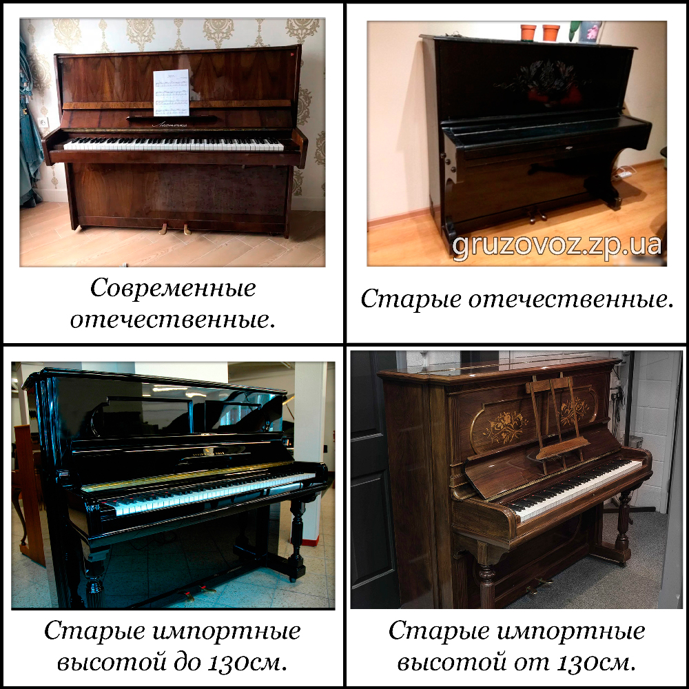 вес пианино, вес пианино кг, размер пианино, габариты пианино, пианино запорожье, перевозка пианино