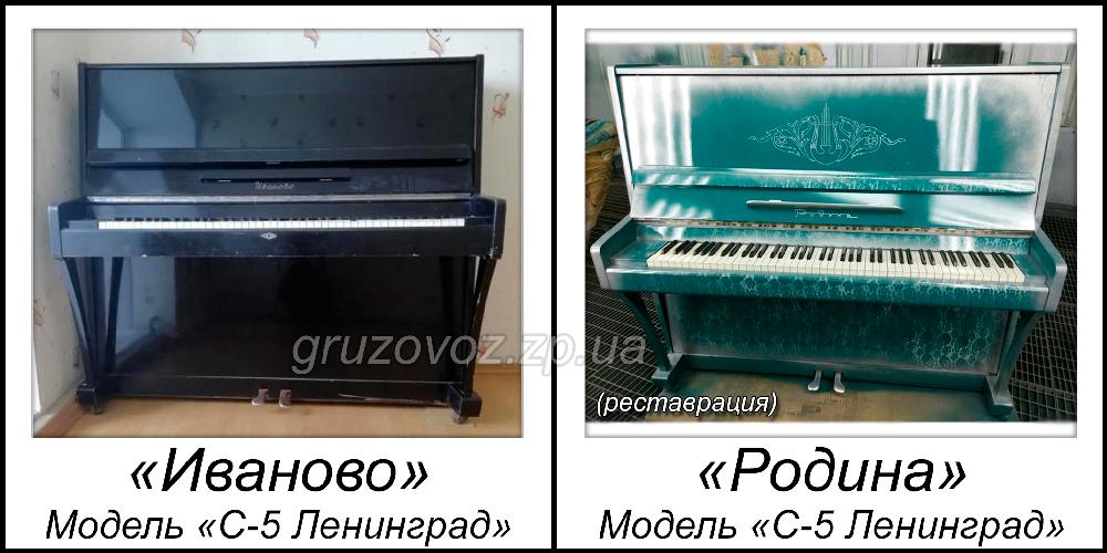вес пианино, вес пианино кг, размер пианино, габариты пианино, пианино запорожье, перевозка пианино, пианино родина, пианино ленинград