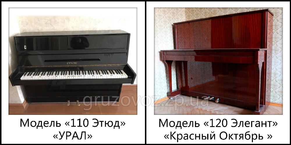 вес пианино, вес пианино кг, размер пианино, габариты пианино, пианино запорожье, пианино этюд, красный октябрь, элегант