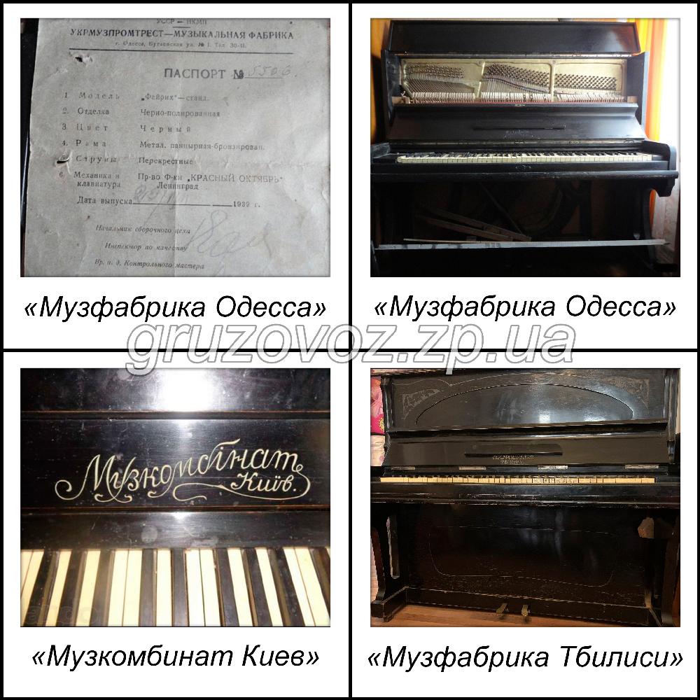 вес пианино, вес пианино кг, размер пианино, габариты пианино, пианино запорожье, украина одесса, музкомбинат