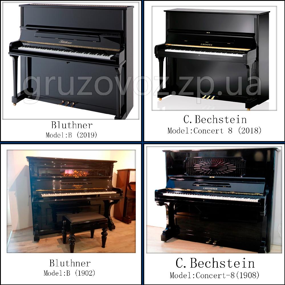 вес пианино, вес пианино кг, размер пианино, габариты пианино, пианино запорожье, немецкое пианино