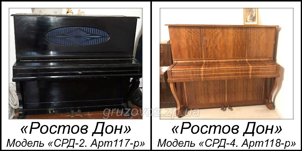 вес пианино, вес пианино кг, размер пианино, габариты пианино, пианино запорожье, перевозка пианино, пианино ростов дон