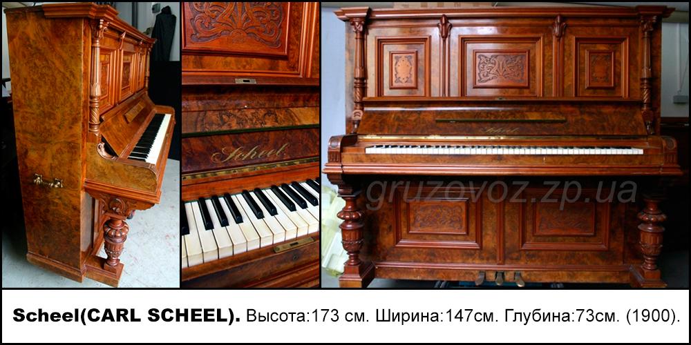 вес пианино, вес пианино кг, размер пианино, габариты пианино, пианино запорожье, высокое пианино