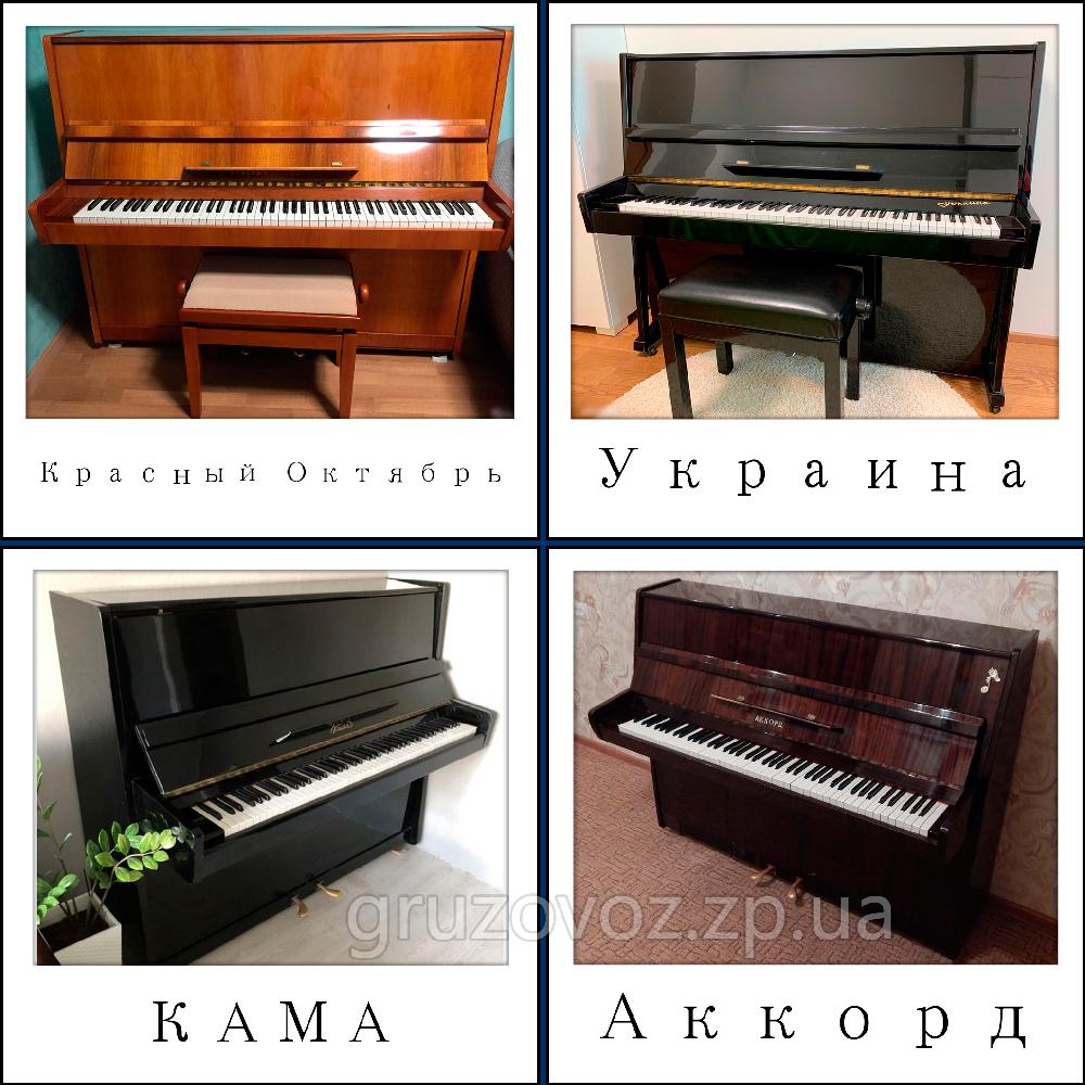вес пианино, вес пианино кг, размер пианино, габариты пианино, пианино запорожье, современное пианино
