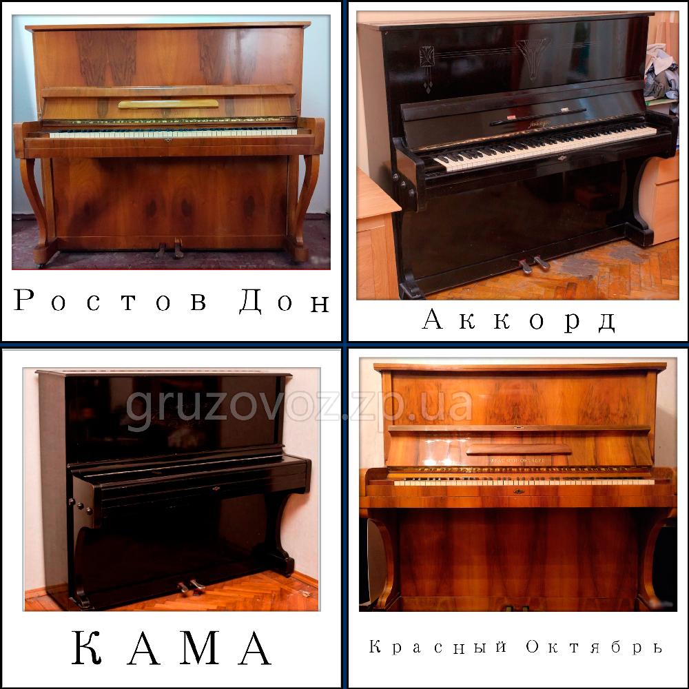 вес пианино, вес пианино кг, размер пианино, габариты пианино, пианино запорожье, старое пианино
