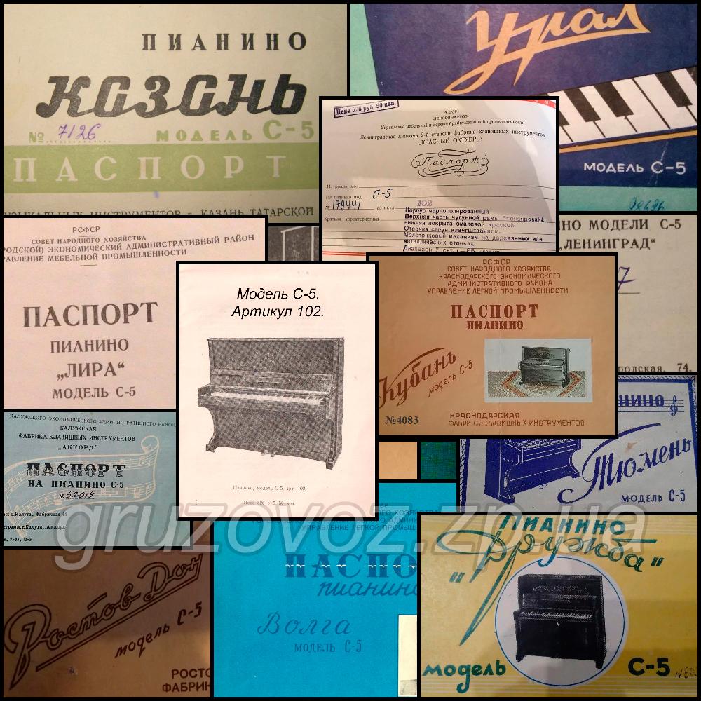 вес пианино, вес пианино кг, размер пианино, габариты пианино, пианино запорожье, старое пианино, перевозка пианино