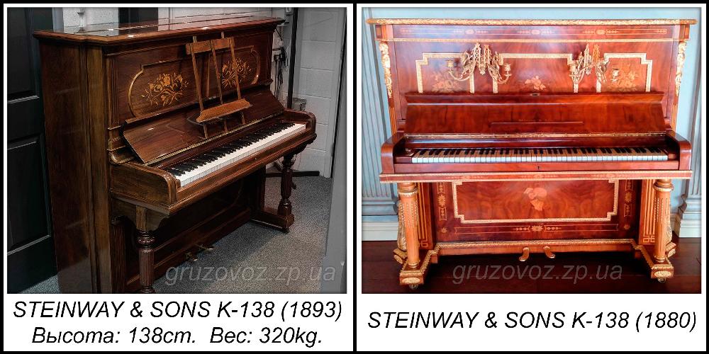 вес пианино, вес пианино кг, размер пианино, габариты пианино, пианино запорожье, пианино стейнвей