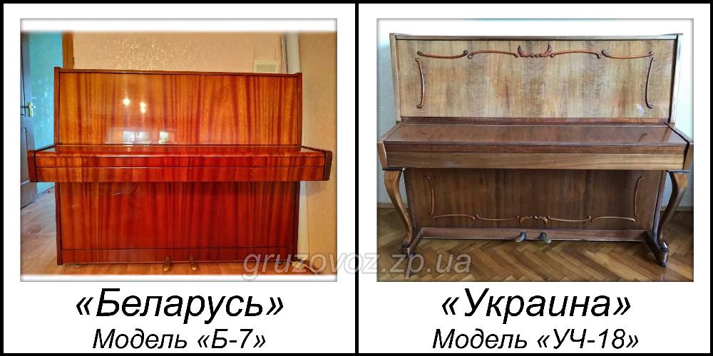 вес пианино, вес пианино кг, размер пианино, габариты пианино, пианино запорожье, перевозка пианино, пианино украина, пианино беларусь