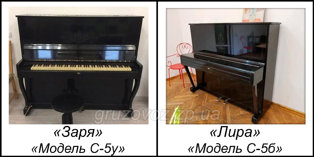 вес пианино, вес пианино кг, размер пианино, габариты пианино, пианино запорожье, пианино заря, пианино лира