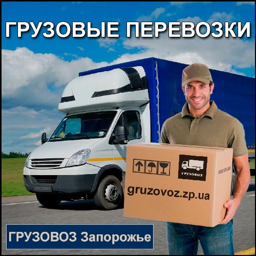 грузовоз запорожье грузоперевозки