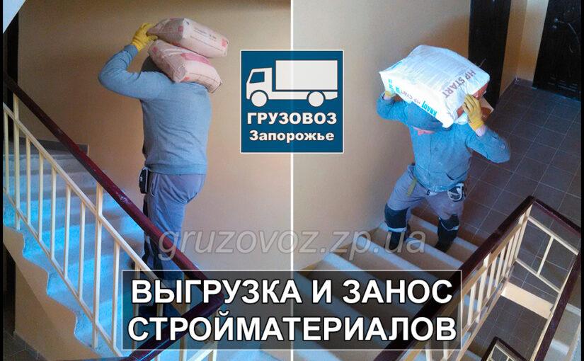 Стройматериалы в Запорожье — Услуги Грузчиков.