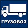 грузовоз запорожье, грузовоз, запорожье, грузоперевозки, грузчики, тарифы услуги, цены на услуги