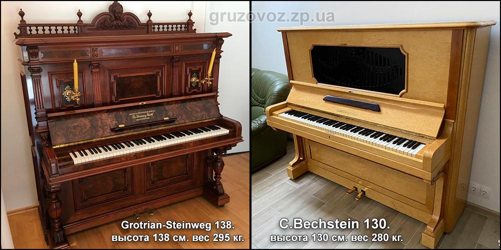 перевозка пианино запорожье, пианино запорожье, пианино украина, пианино беларусь, пианино красный октябрь, немецкое пианино