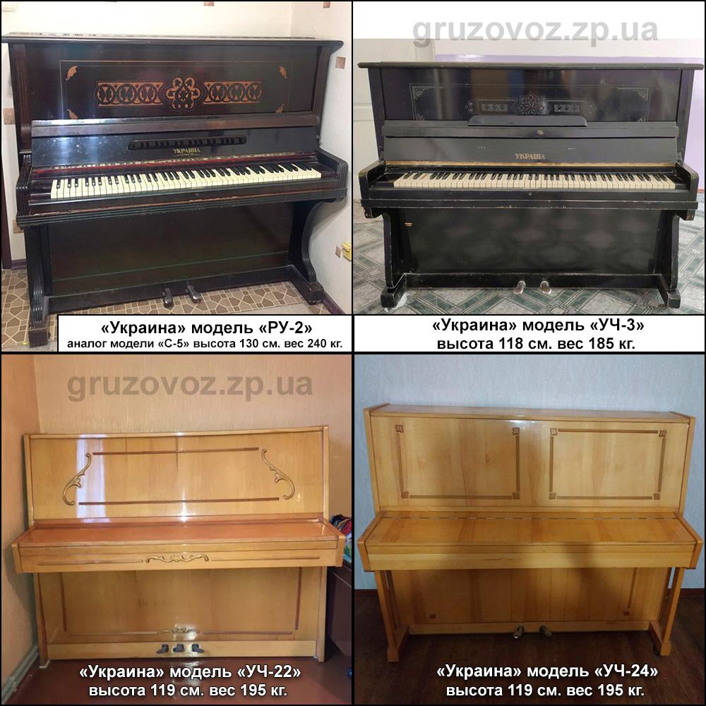 пианино украина, перевозка пианино запорожье, вес пианино, размеры пианино, грузоперевозки запорожье, грузчики запорожье