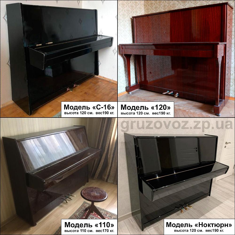 перевозка пианино запорожье, пианино запорожье, пианино украина, пианино беларусь, пианино красный октябрь